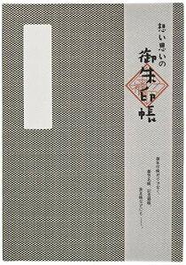 サカエ金襴 想い思いの御朱印帳 蛇腹式 特大 美来 黒 No.7