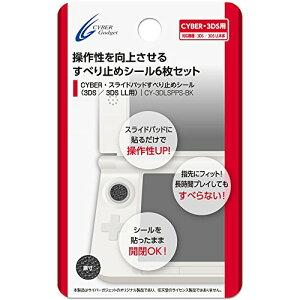 【New3DS / LL対応】CYBER ・ スライドパッドすべり止めシール ( 3DS/ 3DS LL 用)