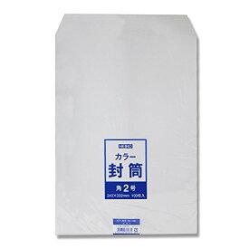 シモジマ HEIKOカラー 封筒 角2 スカイ 100枚入 007529308