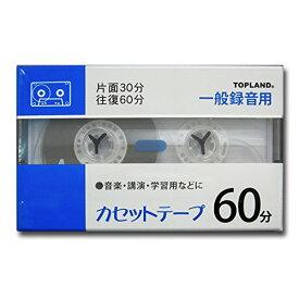 カセットテープ60分 10本セット 一般録音用 音楽・講習・学習用に