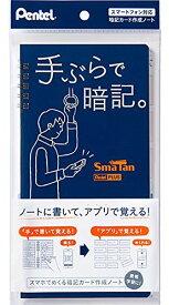 ぺんてる 手ぶらで暗記 Smatan スマ単 ネイビー SMS3-C 5冊セット
