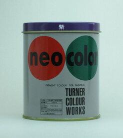 ターナー色彩 アクリル絵具 ネオカラー 紫 NC60029 600ml