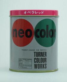 ターナー色彩 アクリル絵具 ネオカラー オペラレッド NC60051 600ml
