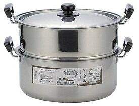 蒸しもの鍋 満菜 二段蒸し器 30cm SH9868