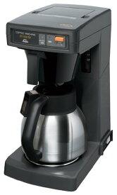 Kalita 業務用コーヒーマシーン ET-550TD