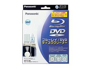 ブルーレイ/DVDディスククリーナー RP-CL750