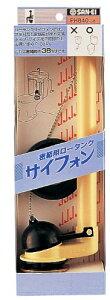 三栄水栓 【密結用ロータンクサイフォン】 洋式用 38mm用 PH840-38