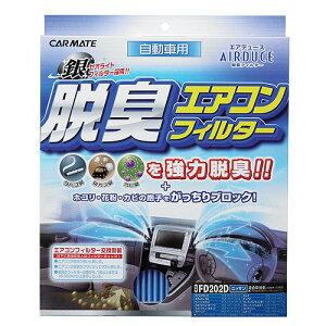 カーメイト 車用 エアコンフィルター エアデュース 脱臭 ニッサン用 FD202D