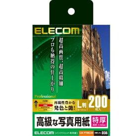 ELECOM 写真用紙 インクジェットプリンタ対応 特厚 印画紙タイプ L判 200枚入り EJK-PTNNL200