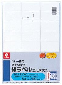 ニチバン マイタック OAラベル 24面 MLLP-503 100シート