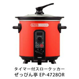 ツインバード タイマー付きスロークッカー ぜっぴん亭 EP-4728OR オレンジ