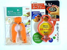 アイデア商品 日本製 多機能 ペットボトル & 瓶 オープナー セット