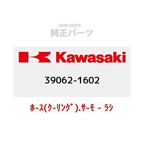 KAWASAKI (カワサキ) 純正部品(OEM) ホ-ス(ク-リング).サ-モ - ラジエ-タ 39062-1602