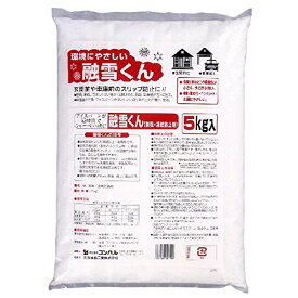 コンパル 無塩 凍結防止剤 融雪くん 5kg