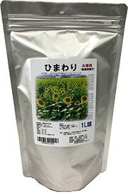 ひまわり種子(景観用ロシアひまわり)1L詰