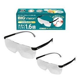 ショップジャパン 【公式】ビッグビジョン ソフトプレミアム 2個セット(拡大鏡/眼鏡の上から使える/お得) BGV-AM08