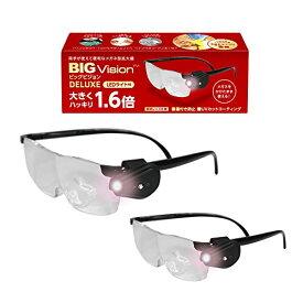 ショップジャパン 【公式】ビッグビジョン デラックス 2個セット(拡大鏡/眼鏡の上から使える/LEDライト付/お得) BGV-AM06