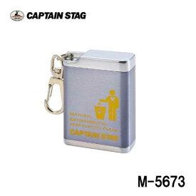 キャプテンスタッグ 携帯用アッシュトレー アルミスクエアメタルブラック M-5673