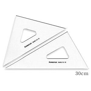 ステッドラー 三角定規 マルス 964 30 30cm