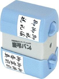 ナカバヤシ 印面回転式スタンプ 慶弔バン STN-606