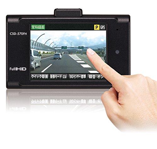 セルスタードライブレコーダー CSD-570FH 日本製3年保証 駐車監視 GPS 2.4インチタッチパネル Full HD画質