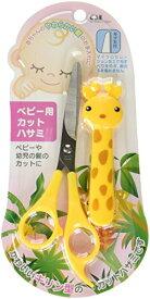 貝印 ベビー用カットハサミ かわいいキリンモチーフ