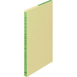 コクヨ 三色刷ルーズリーフ B5 手形記入帳 26穴 100枚 リ-117