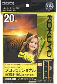 コクヨ インクジェット 写真用紙 高光沢 2L判 20枚 KJ-D102L-20