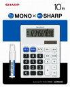 シャープ 電卓 「MONO」デザイン ミニミニナイスサイズタイプ 10桁 消しゴム付 EL-MN220-X