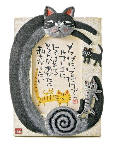 ユーパワー Tadaharu Itoi 糸井忠晴 ハンドペイントメッセージアートフレーム 黒ねこ親子 (そばにいるだけでやさしさに) IT-02502-01