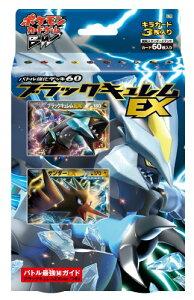 ポケモンカードゲームBW バトル強化デッキ60 ブラックキュレムEX