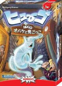 ヒューゴオバケと鬼ごっこ (Hugo) ボードゲーム