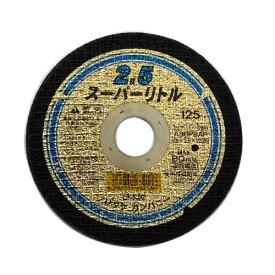 ノリタケ スーパーリトル2.5 1000C24111(10枚箱入) 125mm 22(20)mm