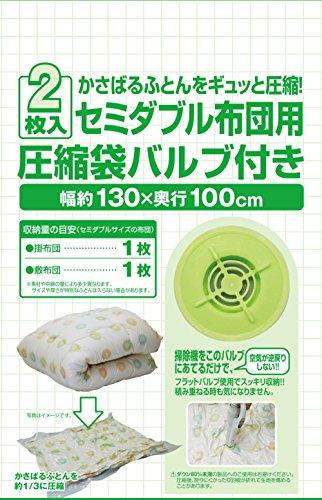 日本クリンテック Eバルブ セミダブル布団用圧縮袋 2枚入り