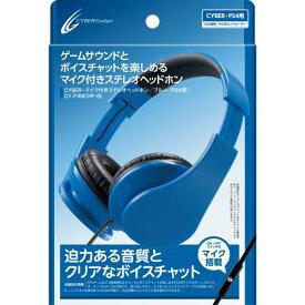 CYBER ・ マイク付きステレオヘッドホン ( PS4 用) ブルー 【 折りたたみ可能 】