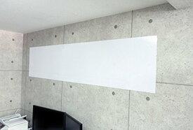 壁がホワイトボードに!ホワイトボードシート 2m×45cm 【EMPT】青色ペン付き ウォールステッカー お絵かき 子供部屋 会議室 オフィス メモ 店舗