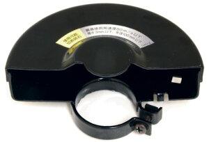 PAOCK(パオック) ディスクグラインダ用切断砥石カバー DGSA100-C