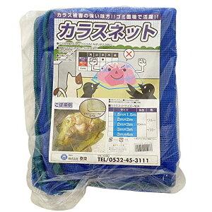 泰東 カラス対策・カラスよけゴミネット[ブルー・おもり(65g/m)入り](3×4m)