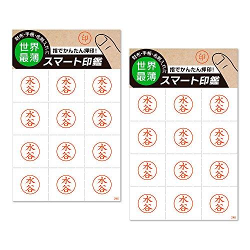 スマート印鑑 水谷 2枚セット 200-0246