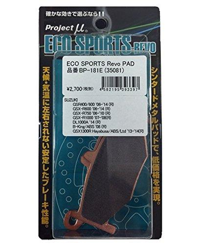 PROJECTμ(プロジェクトμ) ECO SPORTS Revo PADS BP-181E ブレーキパッド SUZUKI 隼・GSX-R 他 リア等 [品番] 35081