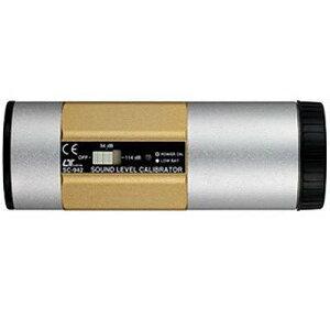 カスタム 騒音計用校正器 SC942