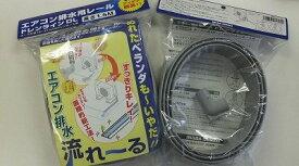 因幡電工 エアコン排水用レール DL-1.5S