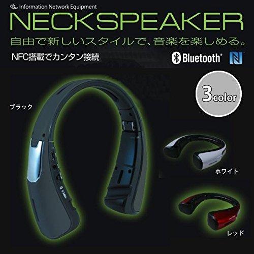 日本アンテナ Bluetooth対応ワイヤレスポータブルスピーカー(レッド)INE(アイネ) NECKSPEAKER SPB01RD