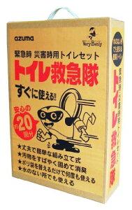 アズマ 『簡易トイレ』 緊急時 トイレセット トイレ救急隊 AZ996