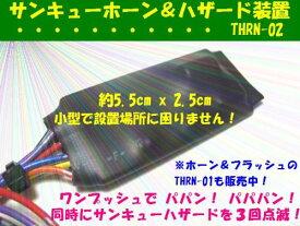 サンキューホーン・ハザードキット後付汎用 THRN-02