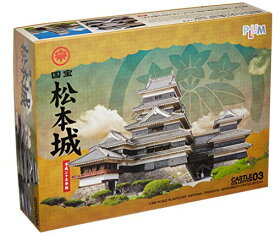 1/200 Castle Collection 国宝 松本城