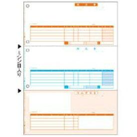 ヒサゴ 納品書(レーザプリンタ用) GB1109同罫内容 BP0104