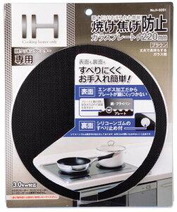 パール金属 IH用焼け焦げ防止ガラスプレート Φ220mm ブラウン H-9351