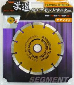 iwood 漢道 ダイヤモンドカッターセグメント 直径150mm ODS-150 004709