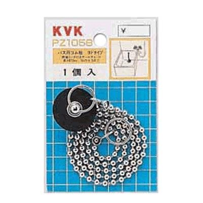 KVK バス用ゴム栓 ヨドタイプ PZ1058
